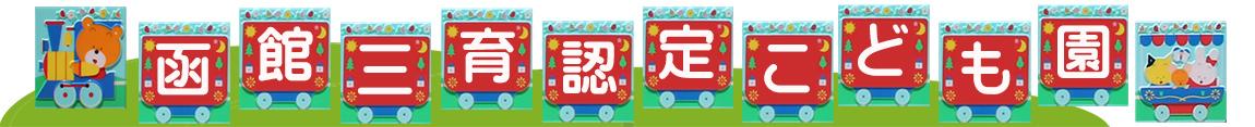 函館三育認定こども園 社会福祉法人ドルカス福祉会